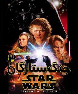 فیلم Star Wars 3 Revenge of the Sith 2005 جنگ ستارگان 3 انتقام سیت با دوبله فارسی و کیفیت عالی 248x300 - دانلود فیلم Star Wars 3 Revenge of the Sith 2005 جنگ ستارگان ۳ انتقام سیت با دوبله فارسی و کیفیت عالی