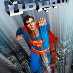 فیلم Superman 1978 سوپرمن با دوبله فارسی و کیفیت عالی 150x150 - دانلود فیلم Superman 1978 سوپرمن با دوبله فارسی و کیفیت عالی