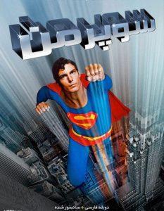 فیلم Superman 1978 سوپرمن با دوبله فارسی و کیفیت عالی 233x300 - دانلود فیلم Superman 1978 سوپرمن با دوبله فارسی و کیفیت عالی