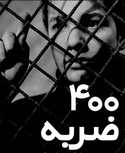 فیلم The 400 Blows 1959 چهارصد ضربه با دوبله فارسی و کیفیت عالی - دانلود فیلم The 400 Blows 1959 چهارصد ضربه با دوبله فارسی و کیفیت عالی