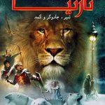 فیلم The Chronicles of Narnia The Lion the Witch and the Wardrobe 2005 نارنیا 1 شیر جادوگر و کمد با دوبله فارسی و کیفیت عالی 150x150 - دانلود فیلم The Chronicles of Narnia The Lion the Witch and the Wardrobe 2005 نارنیا ۱ شیر جادوگر و کمد با دوبله فارسی و کیفیت عالی