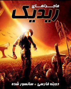 فیلم The Chronicles of Riddick 2004 ماجراهای ریدیک با دوبله فارسی و کیفیت عالی 241x300 - دانلود فیلم The Chronicles of Riddick 2004 ماجراهای ریدیک با دوبله فارسی و کیفیت عالی