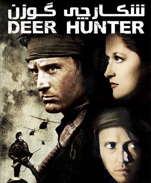 فیلم The Deer Hunter 1978 شکارچی گوزن با دوبله فارسی و کیفیت عالی - دانلود فیلم The Deer Hunter 1978 شکارچی گوزن با دوبله فارسی و کیفیت عالی