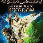 فیلم The Forbidden Kingdom 2008 پادشاهی ممنوعه با دوبله فارسی و کیفیت عالی 150x150 - دانلود فیلم The Forbidden Kingdom 2008 پادشاهی ممنوعه با دوبله فارسی و کیفیت عالی