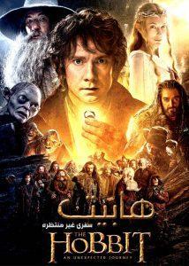 فیلم The Hobbit An Unexpected Journey 2012 214x300 - دانلود فیلم The Hobbit An Unexpected Journey 2012 هابیت : سفری غیر منتظره با دوبله فارسی و کیفیت عالی