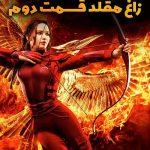 فیلم The Hunger Games Mockingjay – Part 2 2015 150x150 - دانلود فیلم The Hunger Games Mockingjay – Part 2 2015 عطش مبارزه زاغ مقلد ۲ با دوبله فارسی و کیفیت عالی