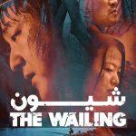 فیلم The Wailing 2016 شیون با دوبله فارسی و کیفیت عالی 150x150 - دانلود فیلم The Wailing 2016 شیون با دوبله فارسی و کیفیت عالی