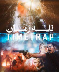 فیلم Time Trap 2017 تله زمان با دوبله فارسی و کیفیت عالی 246x300 - دانلود فیلم Time Trap 2017 تله زمان با دوبله فارسی و کیفیت عالی