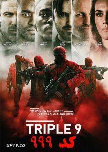 فیلم Triple 9 2016 کد 999 با دوبله فارسی و کیفیت عالی 1 214x300 - دانلود فیلم Triple 9 2016 کد ۹۹۹ با دوبله فارسی و کیفیت عالی