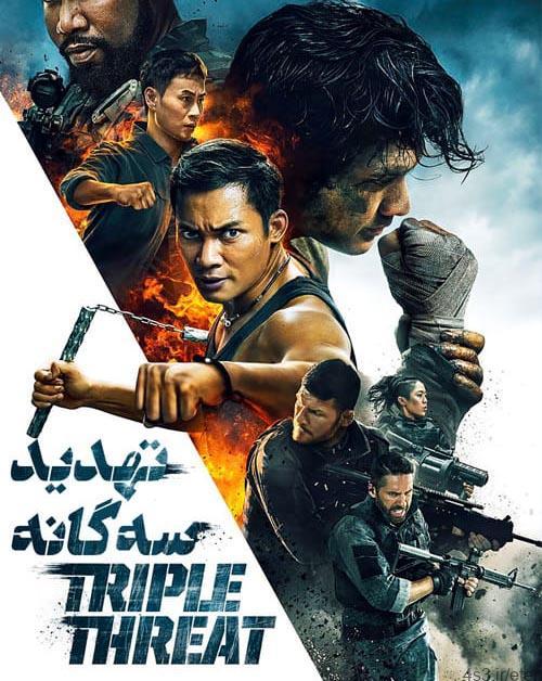 فیلم Triple Threat 2019 تهدید سه گانه با دوبله فارسی و کیفیت عالی - دانلود فیلم Triple Threat 2019 تهدید سه گانه با دوبله فارسی و کیفیت عالی