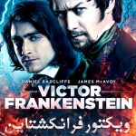 فیلم Victor Frankenstein 2015 ویکتور فرانکشتاین با دوبله فارسی و کیفیت عالی 150x150 - دانلود فیلم Victor Frankenstein 2015 ویکتور فرانکشتاین با دوبله فارسی و کیفیت عالی