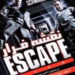 فیلم escape plan – نقشه فرار با دوبله فارسی و کیفیت HD 150x150 - دانلود فیلم escape plan – نقشه فرار با دوبله فارسی و کیفیت HD