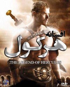 فیلم the legend of hercules 2014 – افسانه هرکول با کیفیت HD و لینک مستقیم 240x300 - دانلود فیلم the legend of hercules 2014 – افسانه هرکول با کیفیت HD و لینک مستقیم
