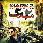 فیلم the mark 2 – مارک 2 با دوبله فارسی و کیفیت اورجینال 150x150 - دانلود فیلم the mark 2 – مارک ۲ با دوبله فارسی و کیفیت اورجینال