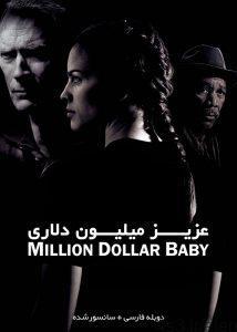 12 1 214x300 - دانلود فیلم Million Dollar Baby 2004 عزیز میلیون دلاری با دوبله فارسی و کیفیت عالی