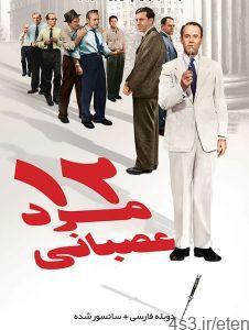 13 226x300 - دانلود فیلم ۱۲ مرد خشمگین ۱۲Angry Men با دوبله فارسی و کیفیت عالی