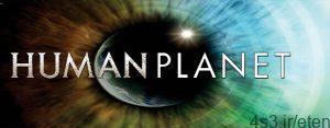 15 4 300x117 - دانلود Human Planet 2011 - مستند سیاره بشر