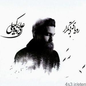236 300x300 - دانلود آلبوم علی زند وکیلی به نام رویای بی تکرار