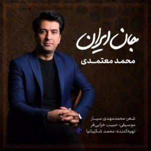 341 300x300 - دانلود آهنگ محمد معتمدی به نام جان ایران