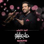 35 150x150 - دانلود آلبوم امید حاجیلی به نام حاجیلیتو