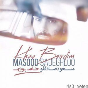 375 300x300 - دانلود آهنگ مسعود صادقلو به نام خاص بودیم
