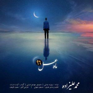 459 300x300 - دانلود آهنگ محمد علیزاده به نام ماه عسل