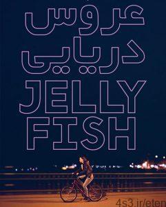5 241x300 - دانلود فیلم Jellyfish 2018 عروس دریایی با زیرنویس فارسی و کیفیت عالی