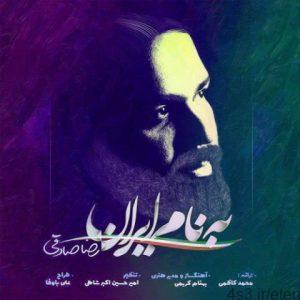 676 300x300 - دانلود آهنگ رضا صادقی به نام به نام ایران