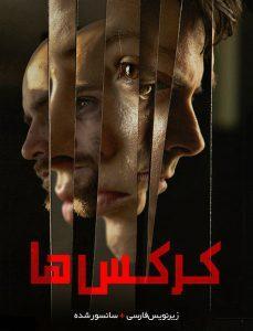 7 229x300 - دانلود فیلم Vultures 2018 کرکس ها با زیرنویس فارسی و کیفیت عالی