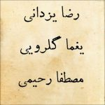 729 150x150 - دانلود آهنگ مصطفی رحیمی و رضا یزدانی و یغما گلرویی به نام کوچه ملی