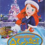 10 2 150x150 - دانلود انیمیشن آنشرلی ۵ هدیه زمستانی با دوبله فارسی و کیفیت اورجینال