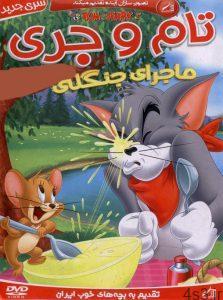 18 3 223x300 - دانلود انیمیشن تام و جری سفرهای برفی با دوبله فارسی و کیفیت اورجینال