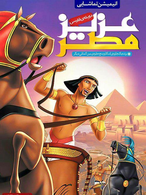 44 5 - دانلود انیمیشن عزیز مصر The Prince of Egypt با دوبله فارسی و لینک مستقیم