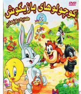7 2 261x300 - دانلود انیمیشن کوچولوهای بازیگوش – هدیه روز مادر با دوبله فارسی و کیفیت اورجینال