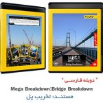 1 21 150x150 - دانلود MegaStructures: Bridge Breakdown - مستند دوبله فارسی تخریب پل