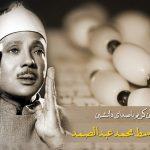 1 24 150x150 - دانلود تلاوت کل قرآن کریم با قرائت عبدالباسط محمد عبدالصمد به صورت تجوید با تفکیک سوره