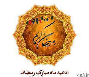 1 30 300x259 - دانلود ادعیه ماه مبارک رمضان