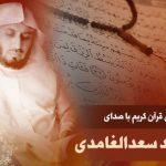 11 20 150x150 - دانلود تلاوت کل قرآن کریم با قرائت سعد الغامدی به صورت ترتیل با تفکیک سوره