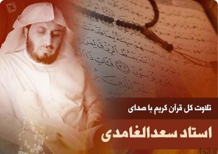 11 20 - دانلود تلاوت کل قرآن کریم با قرائت سعد الغامدی به صورت ترتیل با تفکیک سوره