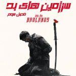 11 7 150x150 - دانلود سریال در سرزمین های بد Into the Badlands فصل سوم با دوبله فارسی