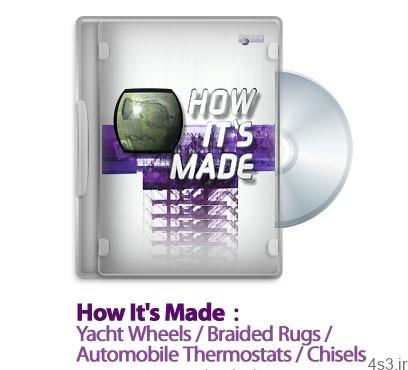 1291726404 how its made s07e13 - دانلود How It's Made : Yacht Wheels/Braided Rugs/Automobile Thermostats/Chisels S07E13 2008 - مستند طرز ساخت چرخ های کرجی، قالیچه بافی، ترموستات خودرو، قلم درز