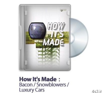 1291727722 how its made s09e12 - دانلود How It's Made: Bacon/Snowblowers/Luxury Cars S09E12 - مستند طرز ساخت بیکن، دستگاه دمنده برف، خودروهای لوکس