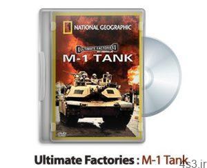1294168612 ultimate factories m1 tank 300x244 - دانلود Ultimate Factories: M1 Tank - مستند کارخانه های عظیم: تانک M1