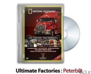 1294254370 ultimate factories peterbilt 300x245 - دانلود Ultimate Factories: Peterbilt - مستند کارخانه های عظیم: ماشین های سنگین پیتر بیلت