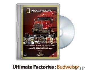 1294342947 ultimate factories budweiser 300x245 - دانلود Ultimate Factories: Budweiser - مستند کارخانه های عظیم: بودویزر