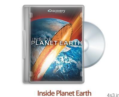 1311762918 inside planet earth 2009 - دانلود Inside Planet Earth 2009 - مستند درون سیاره زمین