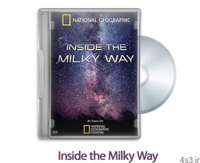 1312091231 inside the milky way 2010 - دانلود Inside the Milky Way 2010 - مستند درون راه شیری