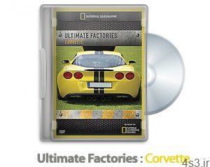1315171889 national geographic megafactories corvette 300x239 - دانلود Ultimate Factories 2007: S02E02 Corvett - مستند کارخانه های عظیم: شورلت کوروت