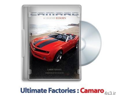 1315892521 ultimate factories 2009 camaro - دانلود Ultimate Factories 2009: S03E13 Camaro - مستند کارخانه های عظیم: کامارو