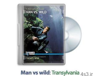 1316430677 man vs wild transylvania 2010 300x244 - دانلود Man vs wild: Transylvania 2010 - مستند انسان در مقابل طبیعت: ترانسیلوانیا